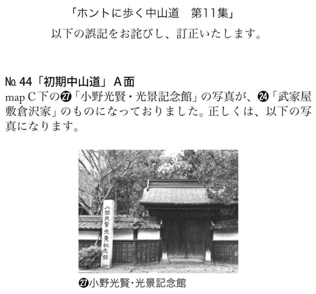 中山道11集 №44訂正