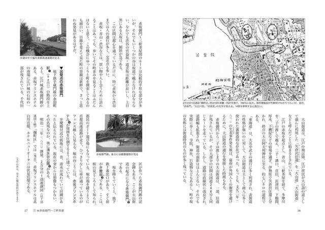 『ホントに歩く大山街道』赤坂御門〜三軒茶屋解説本文