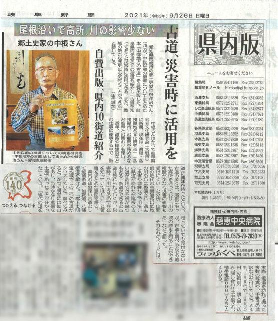 岐阜新聞 2021年9月26日 中部地方の古道