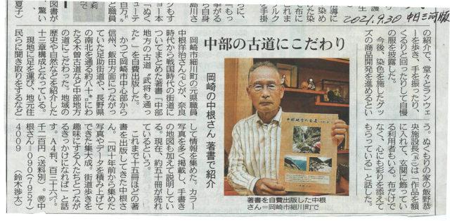中日新聞 2021年9月30日 中部地方の古道