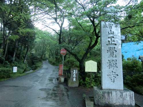 正覚寺の裏参道。
